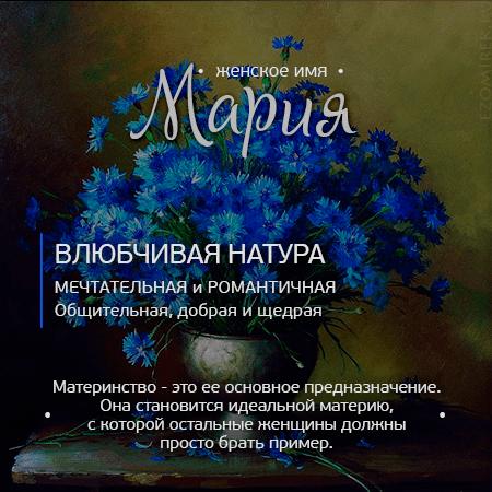 Происхождение и значение имени Мария