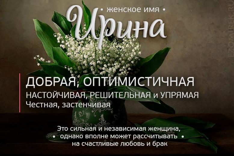 Происхождение и значение имени Ирина