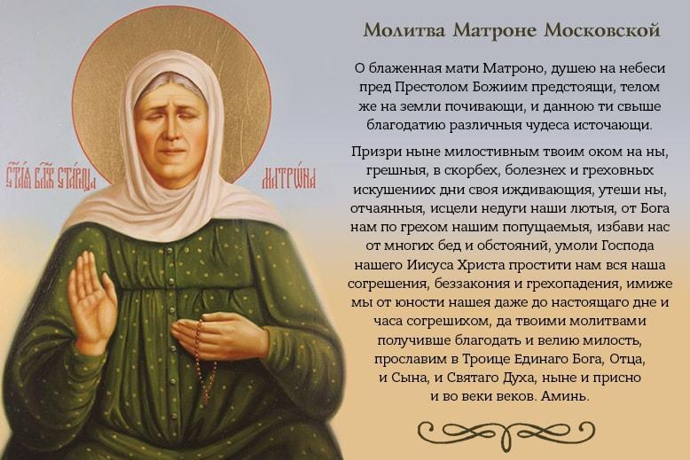 Когда возносят молитвы Матроне Московской