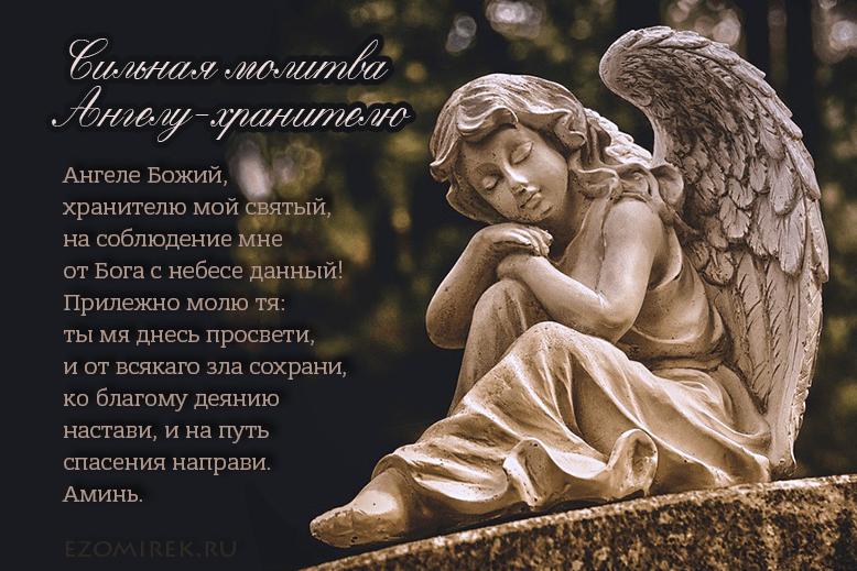 Сильная молитва Ангелу-хранителю