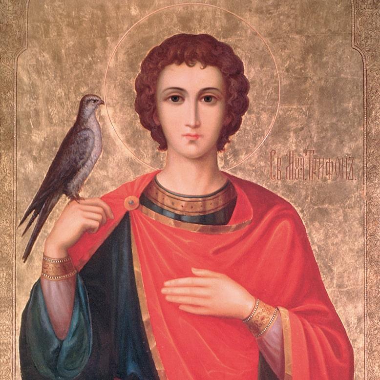 Святой Мученик Трифона