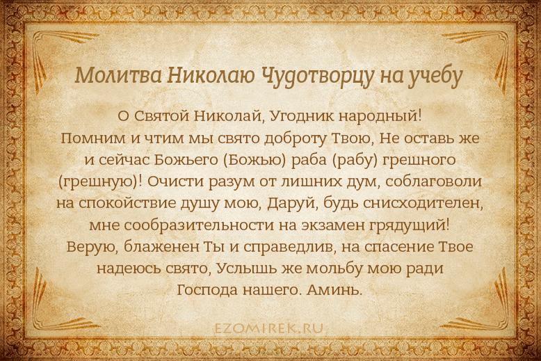 Молитва Николаю Чудотворцу на учебу