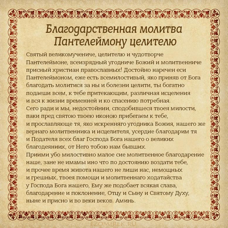 Благодарственная молитва Пантелеймону