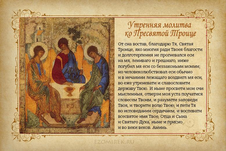 утренняя молитва к Пресвятой Троице