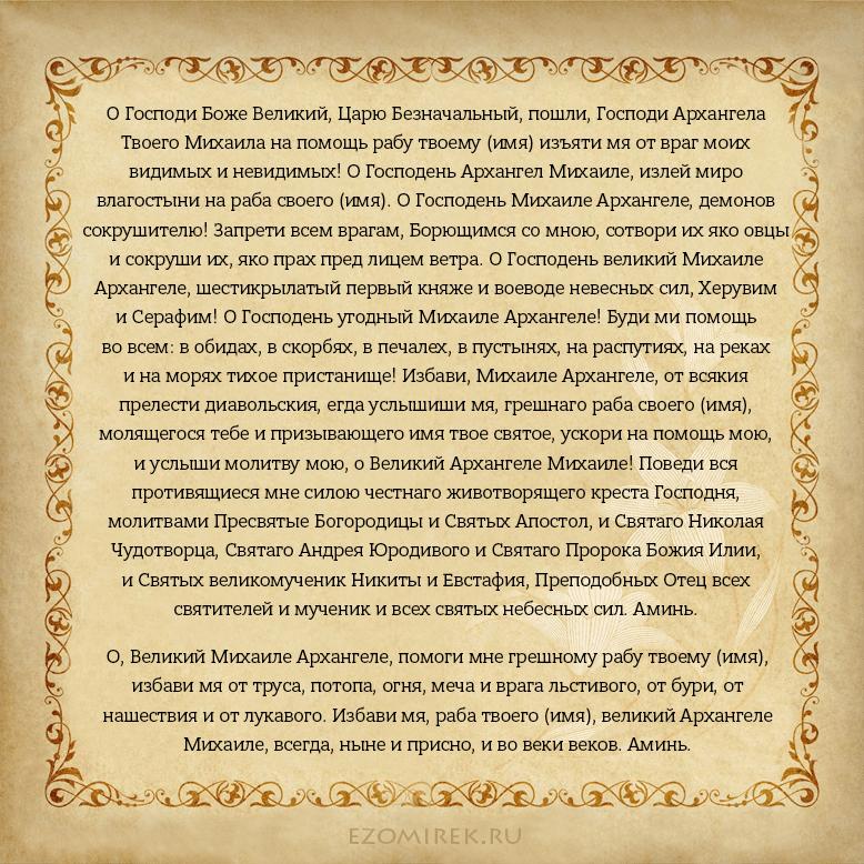 Защитная молитва Архангелу Михаилу