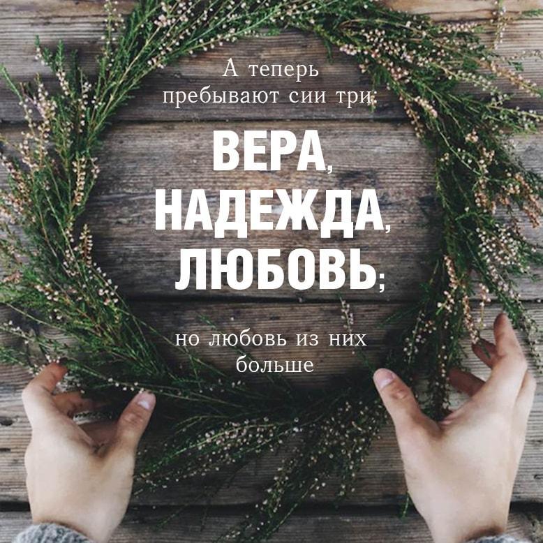 Слова Апостола Павла