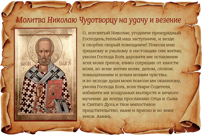 Молитва Николаю Чудотворцу на удачу