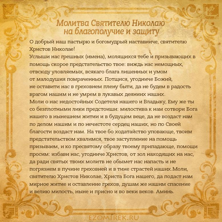 Молитва Святителю Николаю на благополучие и защиту