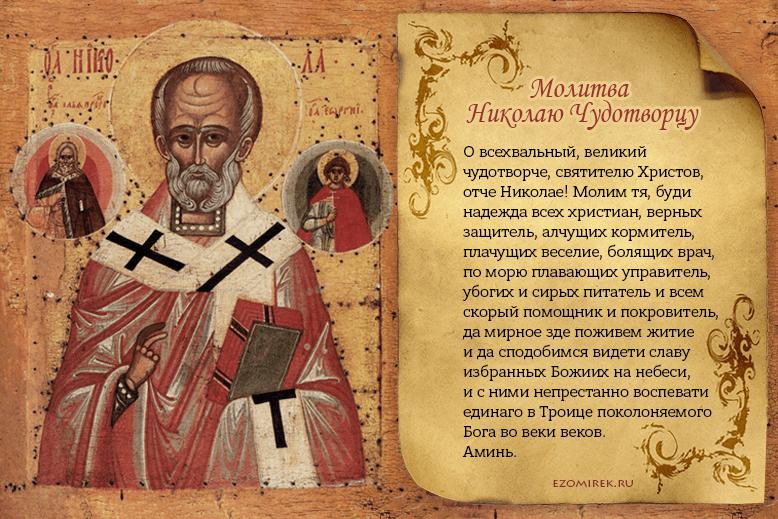 О всехвальный, великий чудотворче, святителю Христов, отче Николае