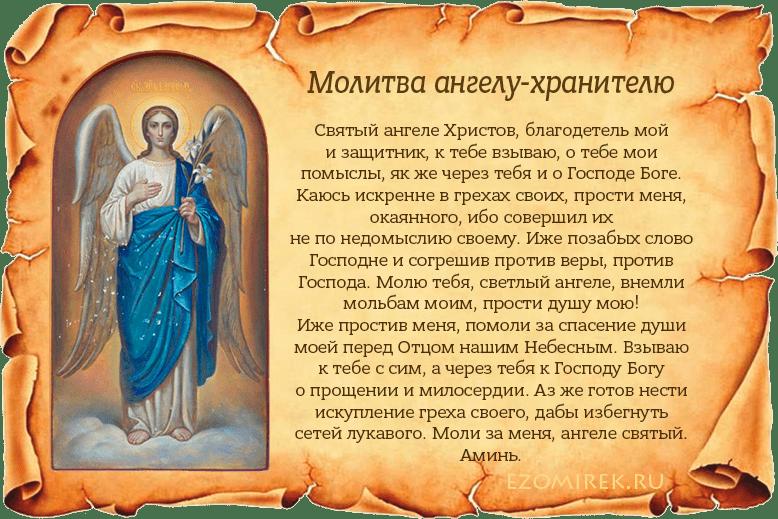 Святый ангеле Христов
