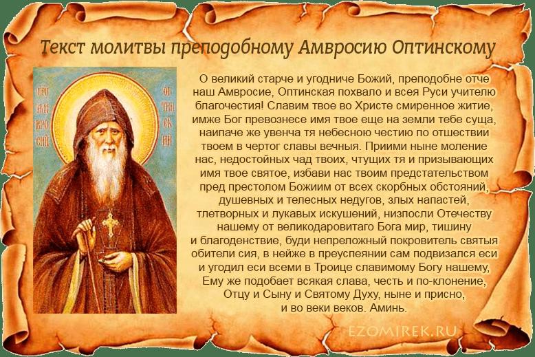 Молитва Амвросию