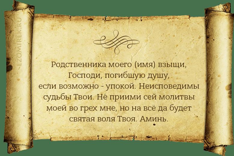 Молитва Льва Оптинского