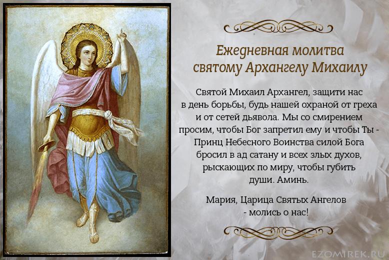 Ежедневная молитва архангелу Михаилу