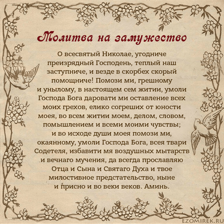 О всесвятый Николае, угодниче преизрядный Господень