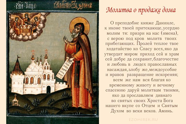 молитва о продаже жилья Даниилу Московскому