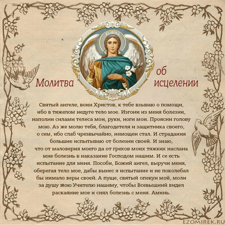 Молитва ангелу-хранителю об исцелении