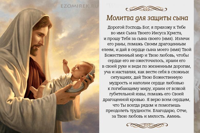 Дорогой Господь Бог, я прихожу к Тебе во имя Сына Твоего Иисуса