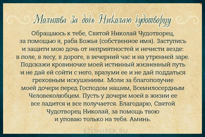 Святому Николаю