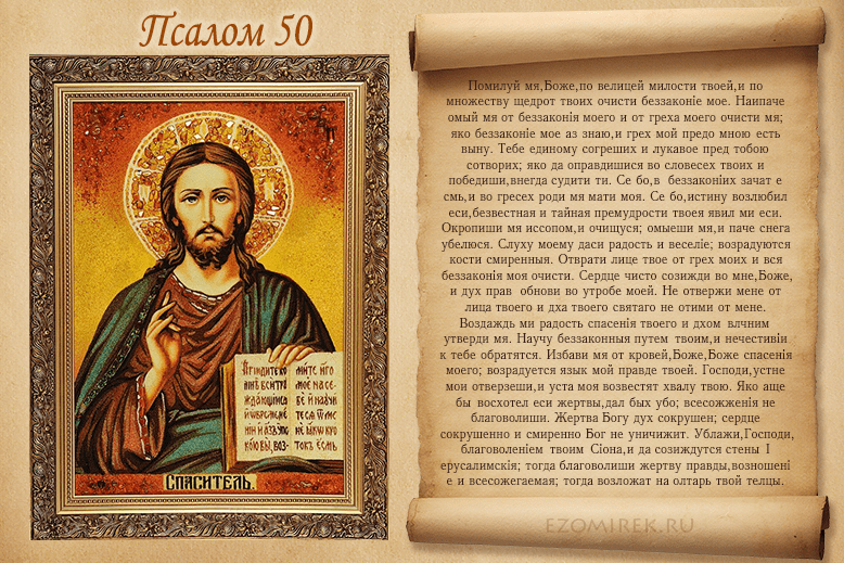 Псалом 50