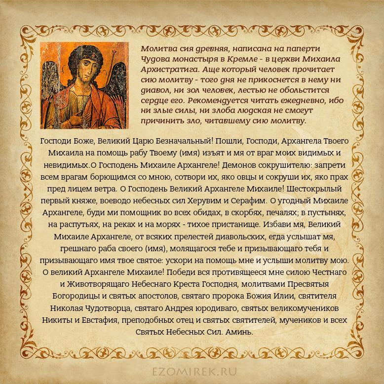 молитва архангелу михаилу сильная защита от врагов
