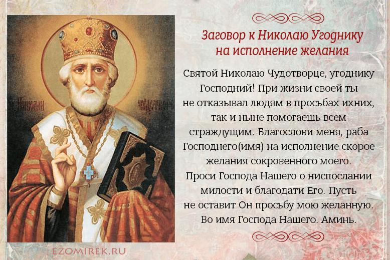Николаю Чудотворцу