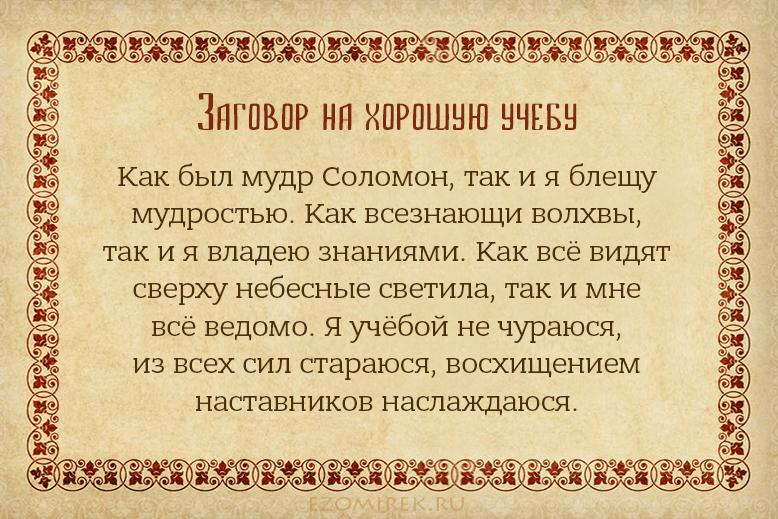 Заговор Соломону