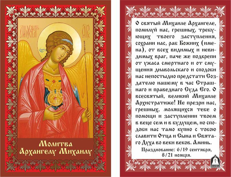 Молитва Архангелу Михаилу