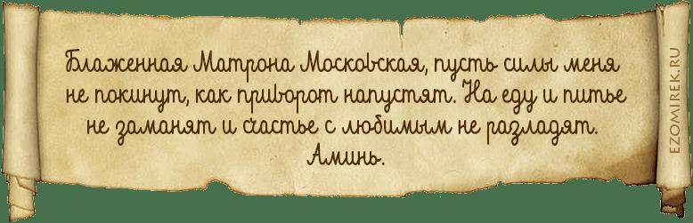 К Матроне