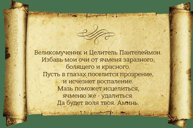 молитва пантелеймону от ячменя