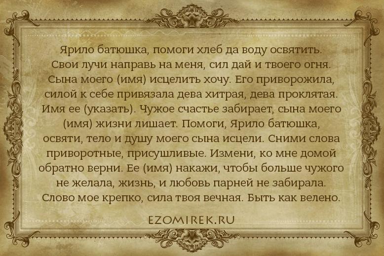 славянский ритуал на снятие приворота