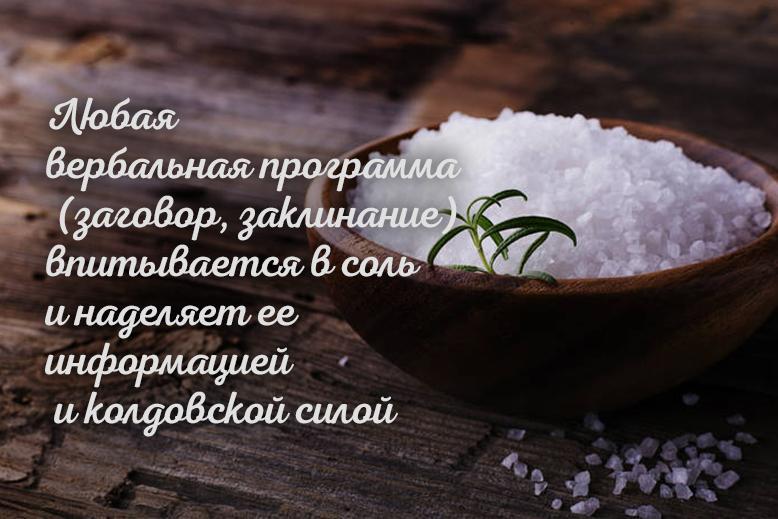 заговорить соль на любовь