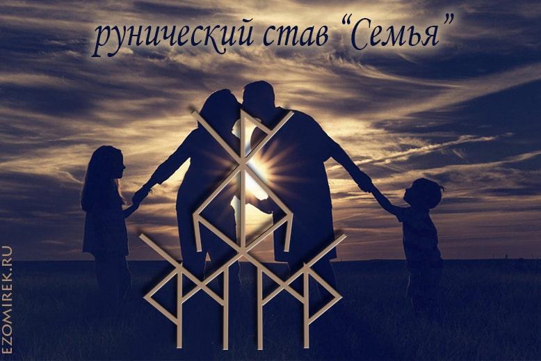 руны на создание семьи
