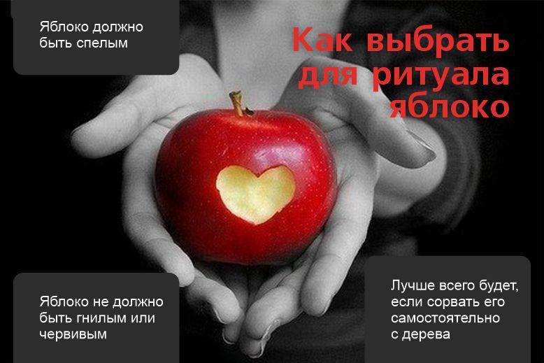 Привороты на яблоко - самые простые, но самые сильные
