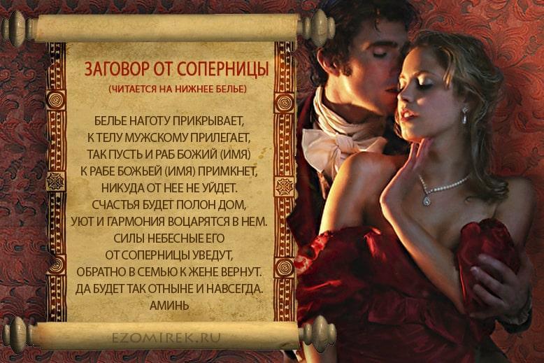 Приворот на трусы, или 11 способов вызвать страсть и любовь