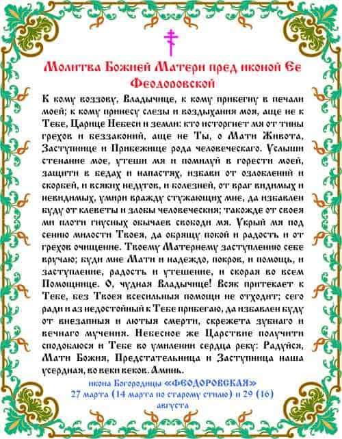 Три сильных молитвы иконе Божией Матери Феодоровская