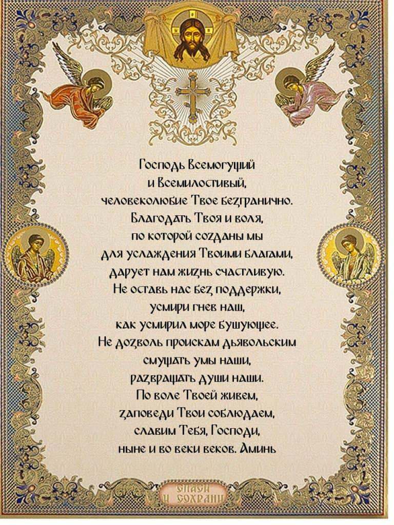 Четыре сильных текста молитв на победу в соревнованиях и к кому обращаться