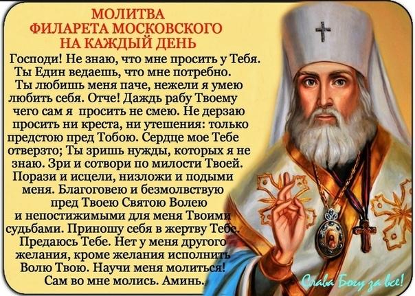 Молитва ежедневная святителя Филарета (Дроздова)